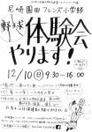 平成29年12月10日(日)体験会開催!
